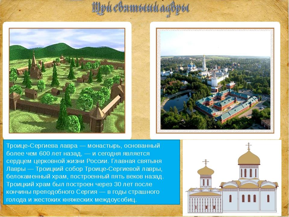 Троице-Сергиева лавра — монастырь, основанный более чем 600 лет назад, — и се...