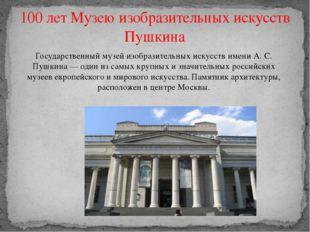 Государственный музей изобразительных искусств имени А. С. Пушкина — один из