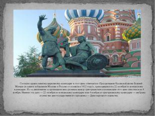 Согласно православному церковному календарю в этот день отмечается «Празднов