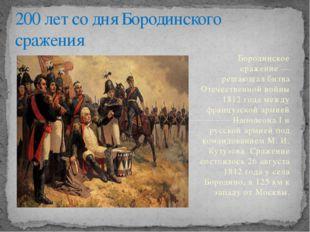 Бородинское сражение — решающая битва Отечественной войны 1812 года между фр