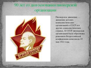 Пионерское движение — движение детских коммунистических организаций в СССР и
