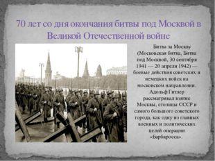 Битва за Москву (Московская битва, Битва под Москвой, 30 сентября 1941 — 20