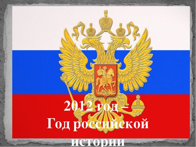 2012 год – Год российской истории