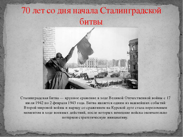 Сталинградская битва — крупное сражение в ходе Великой Отечественной войны с...