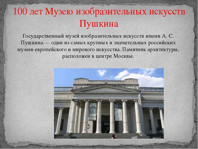 Государственный музей изобразительных искусств имени А. С. Пушкина — один из...