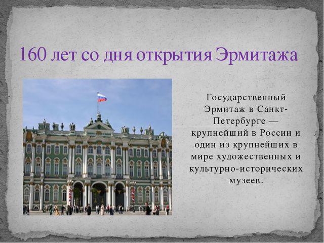 Государственный Эрмитаж в Санкт-Петербурге — крупнейший в России и один из кр...