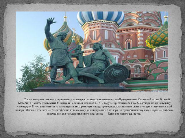 Согласно православному церковному календарю в этот день отмечается «Празднов...