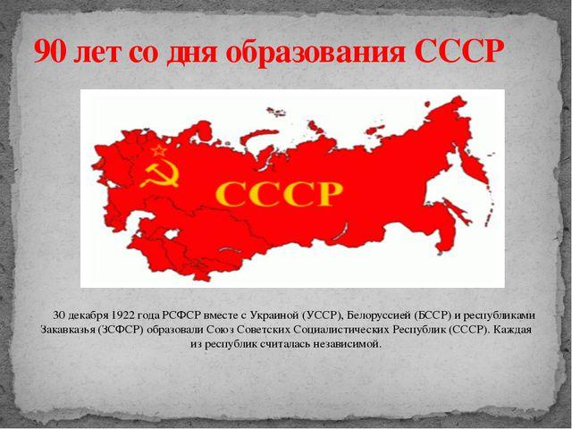 30 декабря 1922 года РСФСР вместе с Украиной (УССР), Белоруссией (БССР) и ре...