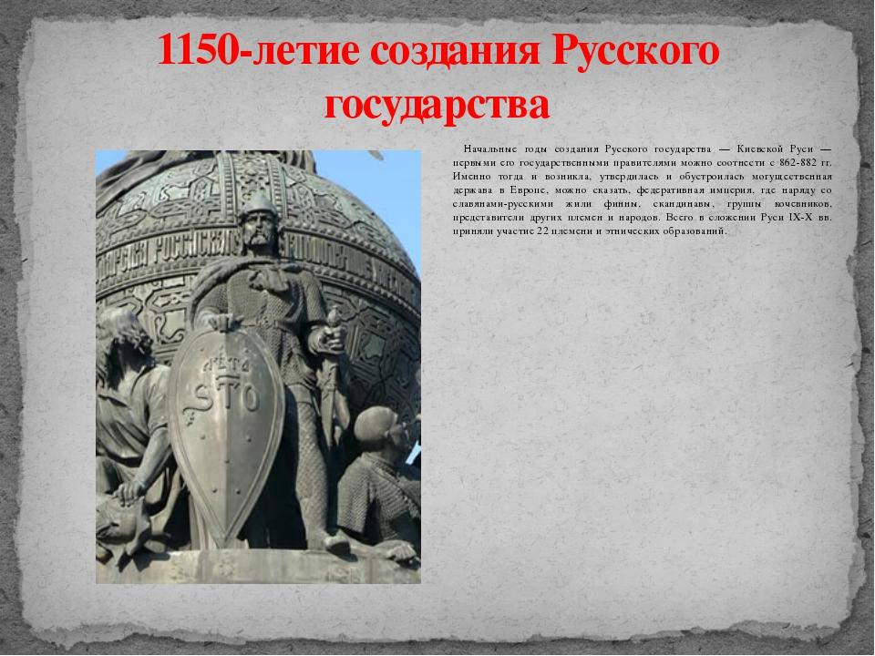 Начальные годы создания Русского государства — Киевской Руси — первыми его г...