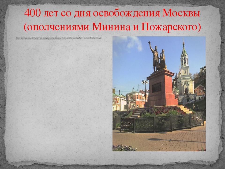 22 октября в 1612 году бойцы народного ополчения под предводительством Кузьм...