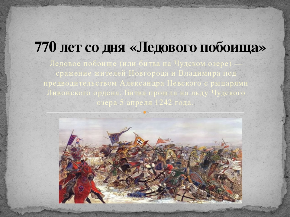 Ледовое побоище (или битва на Чудском озере) — сражение жителей Новгорода и В...