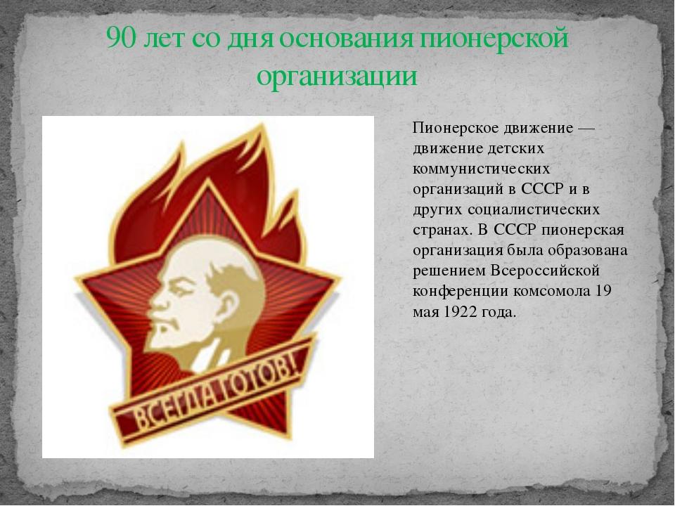 Пионерское движение — движение детских коммунистических организаций в СССР и...