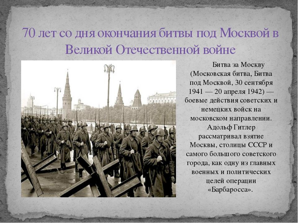 Битва за Москву (Московская битва, Битва под Москвой, 30 сентября 1941 — 20...
