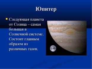 Юпитер Следующая планета от Солнца – самая большая в Солнечной системе. Состо