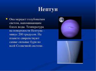 Нептун Она мерцает голубоватым светом, напоминающим блеск воды. Температура н