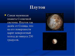 Плутон Самая маленькая планета Солнечной системы. Плутон так далёк от Солнца,