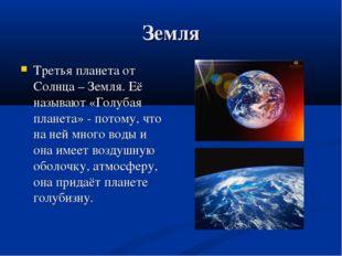 Земля Третья планета от Солнца – Земля. Её называют «Голубая планета» - потом