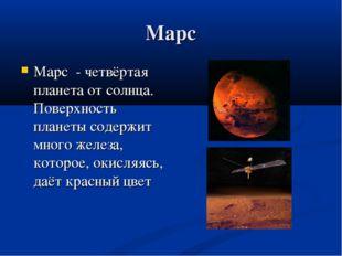 Марс Марс - четвёртая планета от солнца. Поверхность планеты содержит много ж