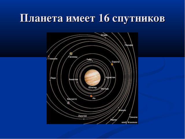 Планета имеет 16 спутников