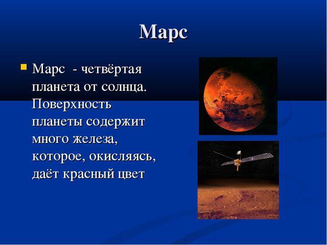 Марс Марс - четвёртая планета от солнца. Поверхность планеты содержит много ж...