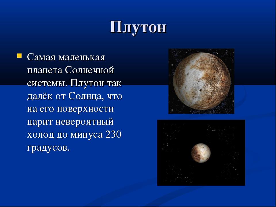 Плутон Самая маленькая планета Солнечной системы. Плутон так далёк от Солнца,...