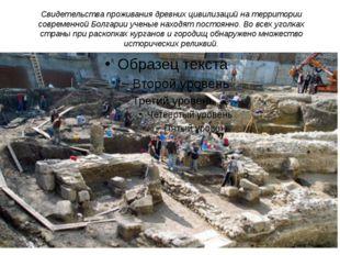 Свидетельства проживания древних цивилизаций на территории современной Болгар