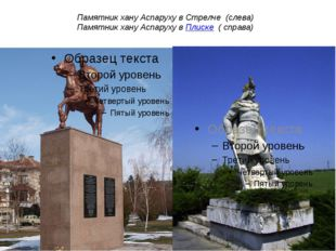 Памятник хану Аспаруху в Стрелче (слева) Памятник хану Аспаруху в Плиске ( сп