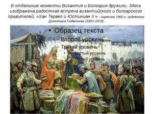 В отдельные моменты Византия и Болгария дружили. Здесь изображена радостная в