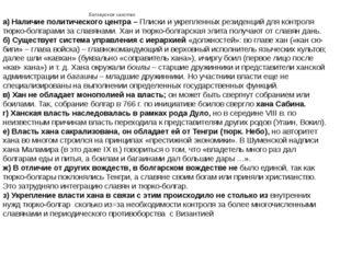 Болгарское ханство а) Наличие политического центра – Плиски и укрепленных рез