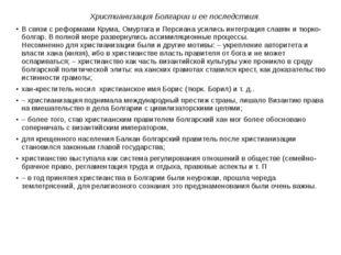 Христианизация Болгарии и ее последствия. В связи с реформами Крума, Омуртага