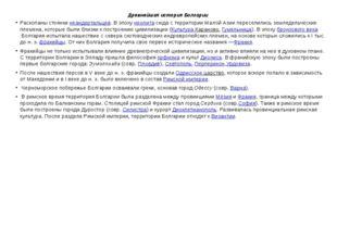 Древнейшая история Болгарии Раскопаны стоянкинеандертальцев. В эпохунеолита