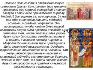 Великое дело создания славянской азбуки совершили братья Константин (при крещ