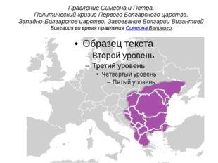 Правление Симеона и Петра. Политический кризис Первого Болгарского царства. З