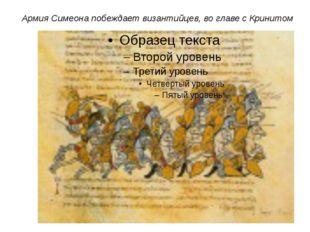 Армия Симеона побеждает византийцев, во главе с Кринитом