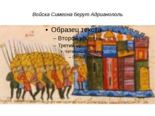 Войска Симеона берут Адрианополь