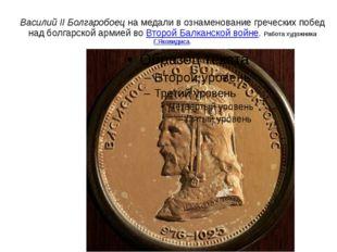 Василий II Болгаробоецна медали в ознаменование греческих побед над болгарск