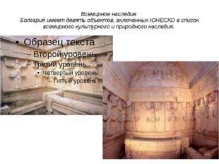 Всемирное наследие Болгария имеет девять объектов, включенных ЮНЕСКО в список