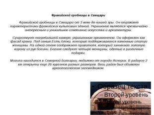 Фракийской гробницы в Свещари Фракийской гробницы в Свещари от 3 веке до наше