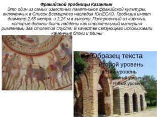 Фракийской гробницы Казанлык Это один из самых известных памятников фракийско