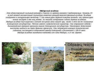 Мадарский всадник Это единственный скальный рельеф в Европе со времен раннего
