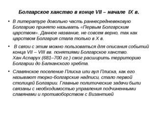 Болгарское ханство в конце VII – начале IX в. В литературе довольно часть ран