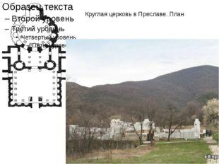 Круглая церковь в Преславе. План