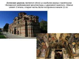 Боянская церковь является одной из наиболее важных памятников болгарской сред