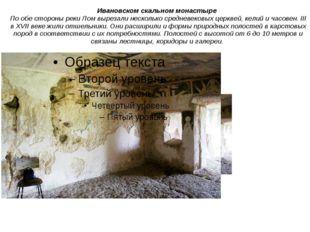 Ивановском скальном монастыре По обе стороны реки Лом вырезали несколько