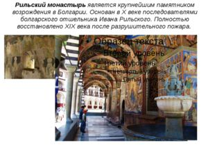 Рильский монастырь является крупнейшим памятником возрождения в Болгарии. Осн