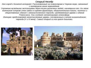 Старый Несебр Это город с богатой историей. Расположенный на полуострове в Че