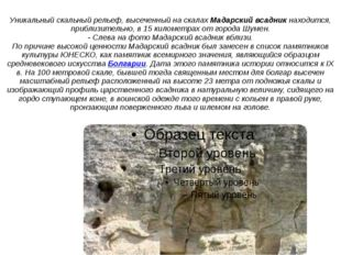 Уникальный скальный рельеф, высеченный на скалах Мадарский всадник находится,