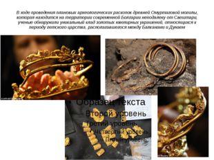 В ходе проведения плановых археологических раскопок древней Омуртаговой могил