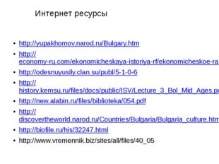 Интернет ресурсы http://yupakhomov.narod.ru/Bulgary.htm http://economy-ru.com