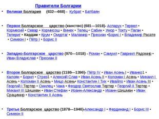 Правители Болгарии Великая Болгария (632—668) - Кубрат•Батбаян Первое Болга